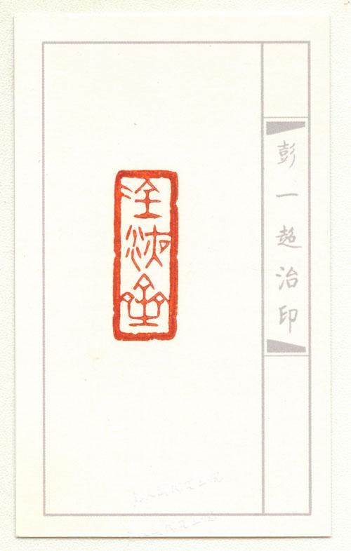金液斋  1.2X3cm