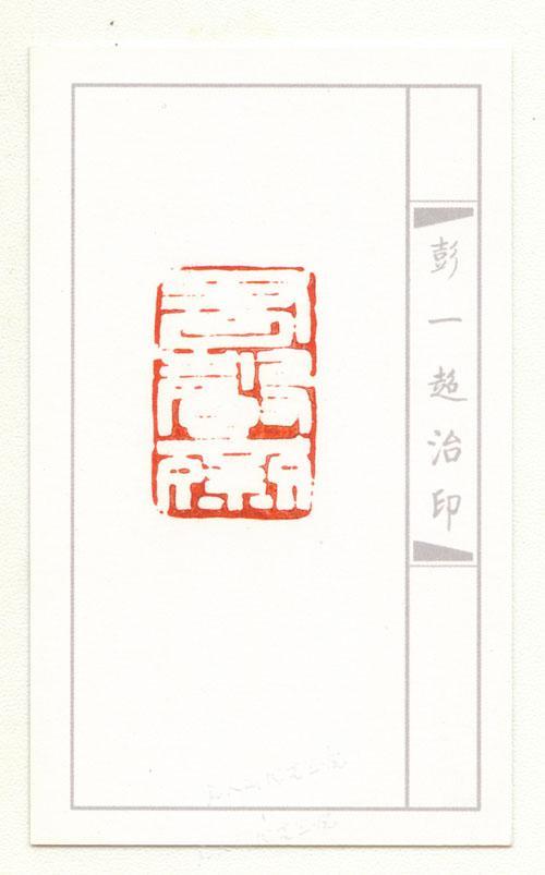 书馨斋  1.9X3cm