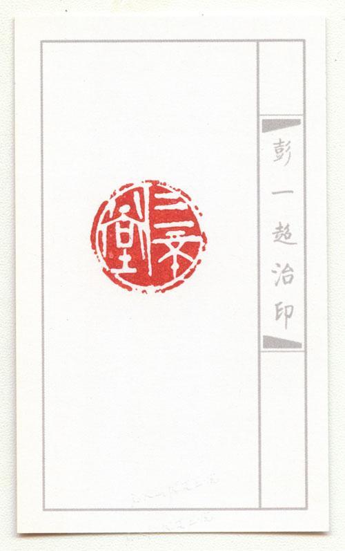 三不堂  2X2cm